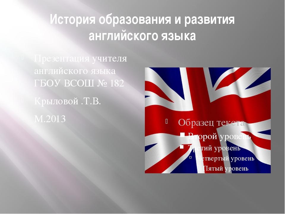 История образования и развития английского языка Презентация учителя английск...