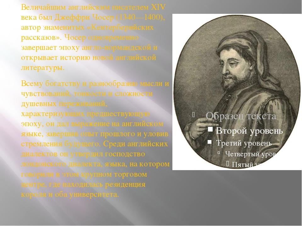 Величайшим английским писателем XIV века был Джеффри Чосер (1340—1400), авто...