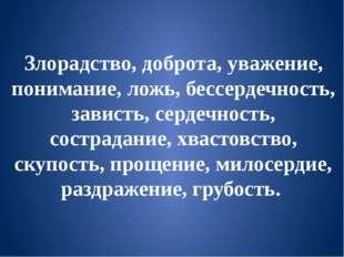 Злорадство, доброта, уважение, понимание, ложь, бессердечность, зависть, серд