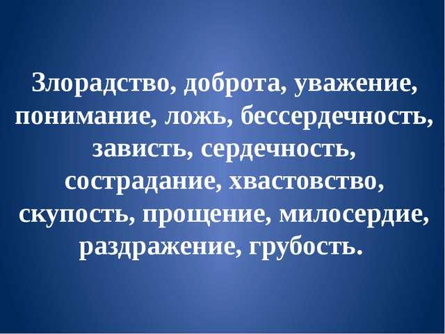Злорадство, доброта, уважение, понимание, ложь, бессердечность, зависть, серд...