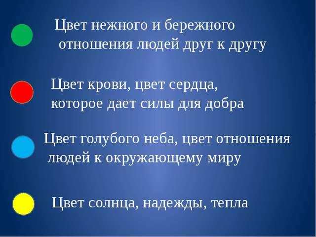 Цвет нежного и бережного отношения людей друг к другу Цвет крови, цвет сердц...