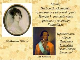 Мать, Надежда Осиповна, приходилась внучкой арапу Петра I, впоследствии русск