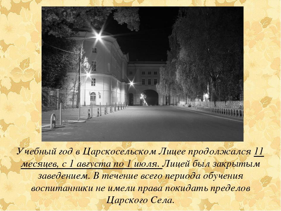 Учебный год в Царскосельском Лицее продолжался 11 месяцев, с 1 августа по 1 и...