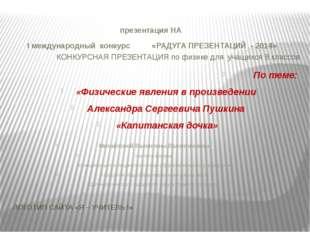 ЛОГОТИП САЙТА «Я – УЧИТЕЛЬ !» презентация НА I международный конкурс «РАДУГА