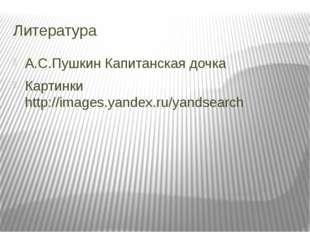 Литература А.С.Пушкин Капитанская дочка Картинки http://images.yandex.ru/yand