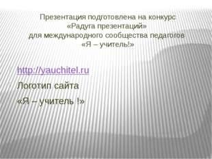 Презентация подготовлена на конкурс «Радуга презентаций» для международного с