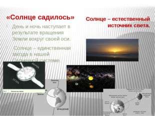 «Солнце садилось» Солнце – естественный источник света. День и ночь наступае