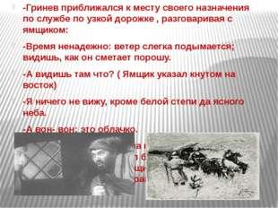 -Гринев приближался к месту своего назначения по службе по узкой дорожке , ра