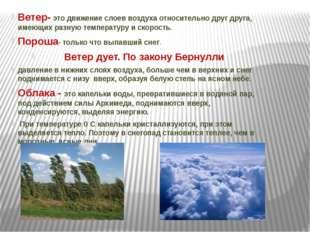 Ветер- это движение слоев воздуха относительно друг друга, имеющих разную тем