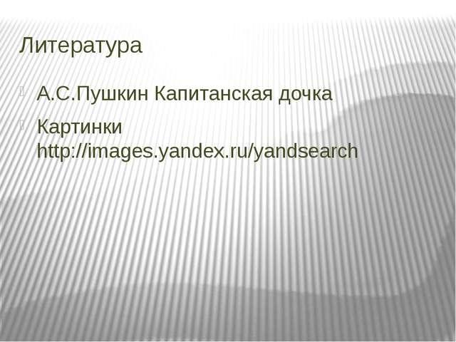 Литература А.С.Пушкин Капитанская дочка Картинки http://images.yandex.ru/yand...