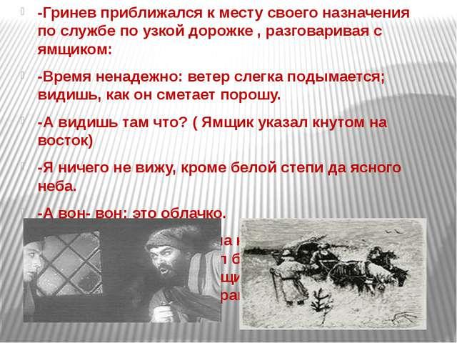 -Гринев приближался к месту своего назначения по службе по узкой дорожке , ра...