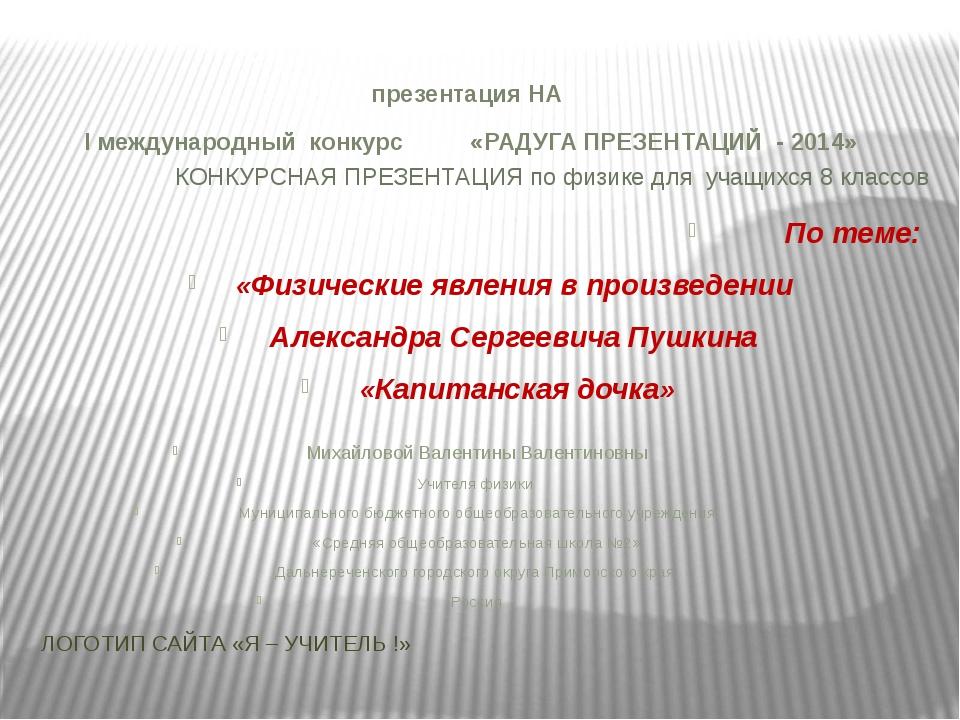 ЛОГОТИП САЙТА «Я – УЧИТЕЛЬ !» презентация НА I международный конкурс «РАДУГА...
