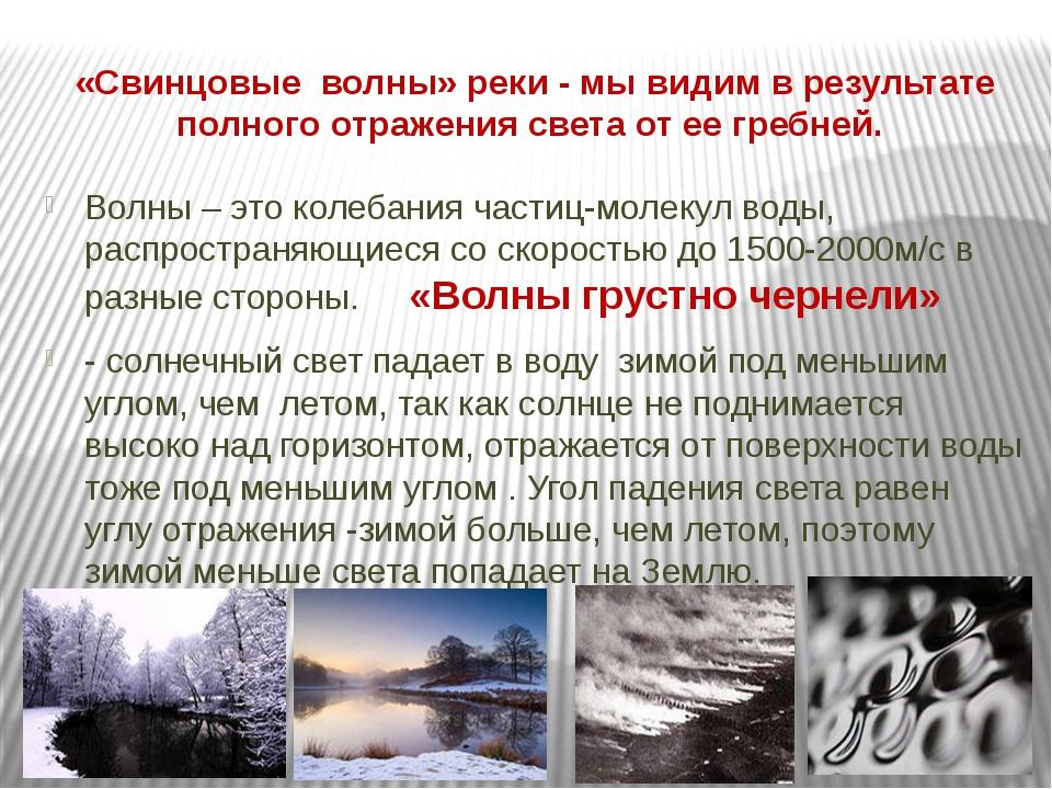 «Свинцовые волны» реки - мы видим в результате полного отражения света от ее...