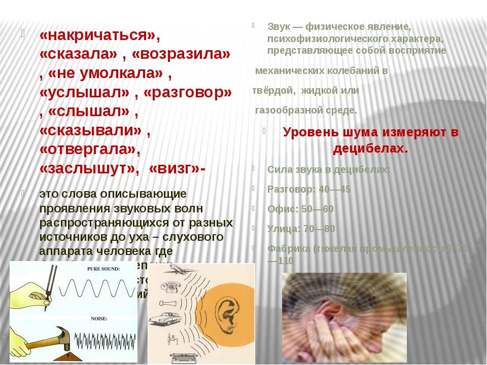 Звук — физическое явление, психофизиологического характера, представляющее со...