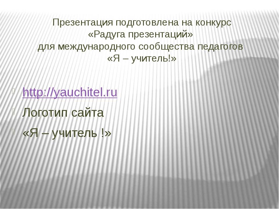 Презентация подготовлена на конкурс «Радуга презентаций» для международного с...