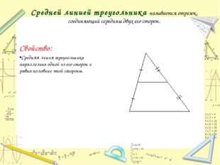 Средней линией треугольника называется отрезок, соединяющий середины двух его