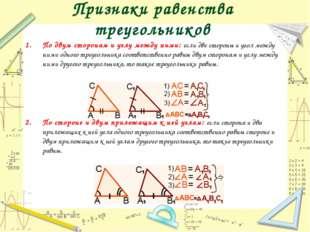 Признаки равенства треугольников По двум сторонам и углу между ними: если две