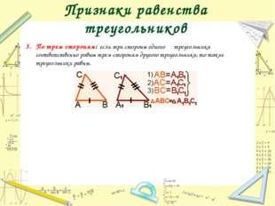 Признаки равенства треугольников По трем сторонам: если три стороны одного тр