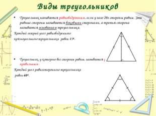 Виды треугольников Треугольник называется равнобедренным, если у него две сто