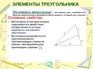 Биссектриса треугольника — это отрезок луча, исходящего из вершины треугольни