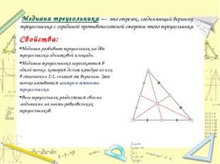 Медиана треугольника — это отрезок, соединяющий вершину треугольника с середи