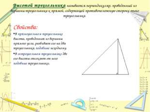 Высотой треугольника называется перпендикуляр, проведенный из вершины треугол