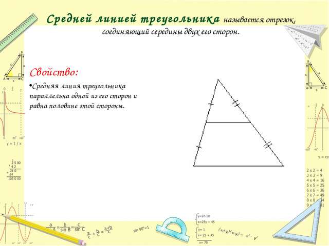 Средней линией треугольника называется отрезок, соединяющий середины двух его...