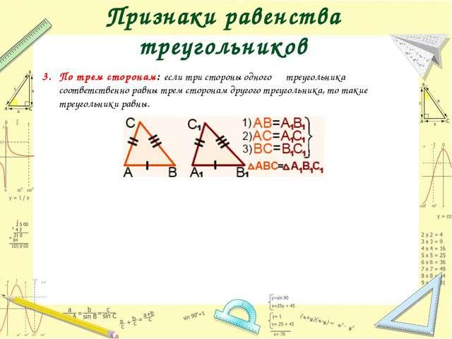 Признаки равенства треугольников По трем сторонам: если три стороны одного тр...