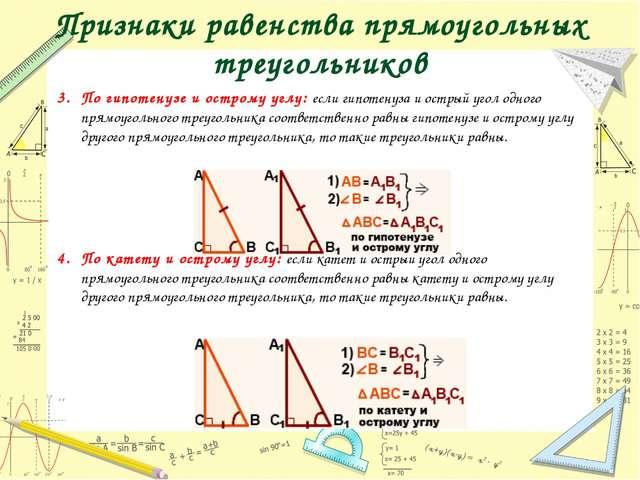 Признаки равенства прямоугольных треугольников По гипотенузе и острому углу:...