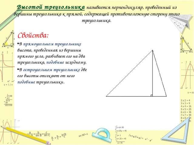 Высотой треугольника называется перпендикуляр, проведенный из вершины треугол...