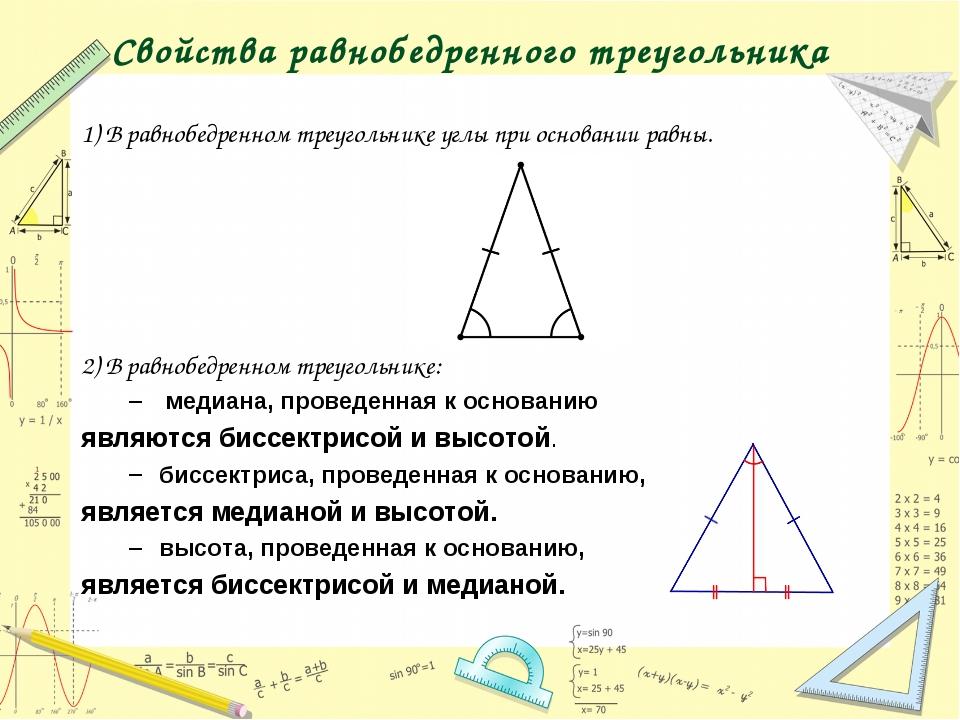 Свойства равнобедренного треугольника 1) В равнобедренном треугольнике углы п...