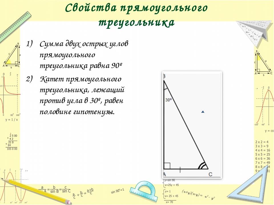 Свойства прямоугольного треугольника Сумма двух острых углов прямоугольного т...