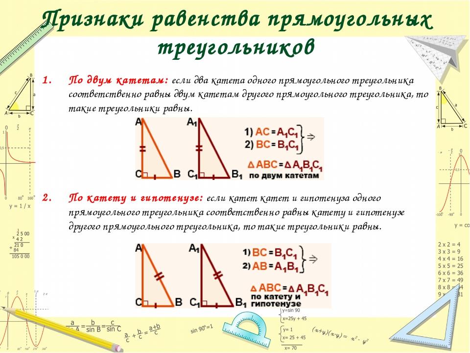 Признаки равенства прямоугольных треугольников По двум катетам: если два кате...