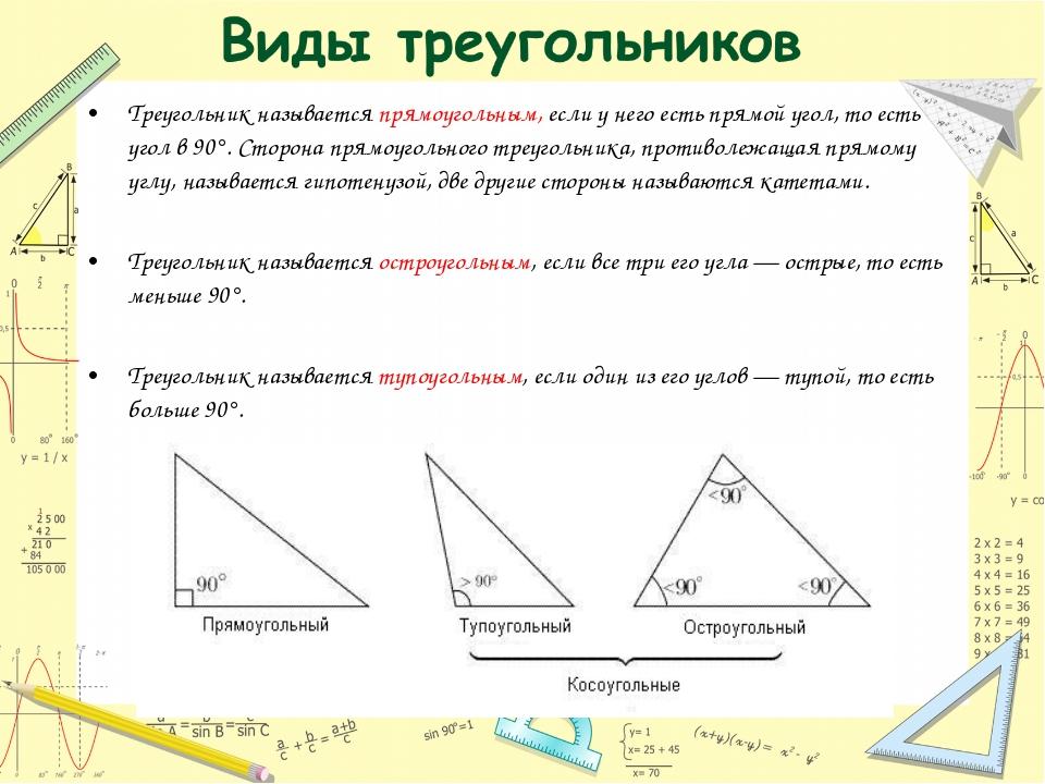 Треугольник называется прямоугольным, если у него есть прямой угол, то есть...