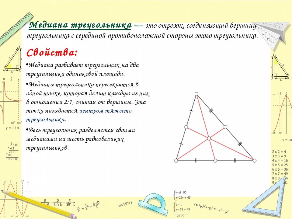 Медиана треугольника — это отрезок, соединяющий вершину треугольника с середи...