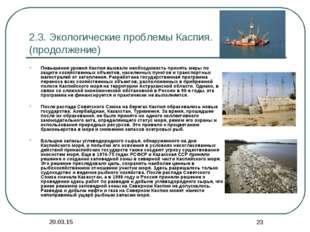 * * 2.3. Экологические проблемы Каспия. (продолжение) Повышение уровня Каспия