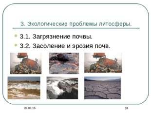 * * 3. Экологические проблемы литосферы. 3.1. Загрязнение почвы. 3.2. Засолен