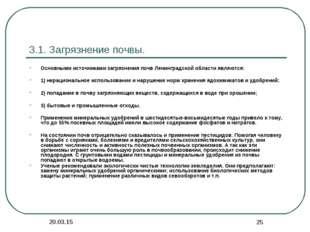 * * 3.1. Загрязнение почвы. Основными источниками загрязнения почв Ленинградс