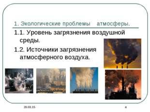 * * 1. Экологические проблемы атмосферы. 1.1. Уровень загрязнения воздушной с