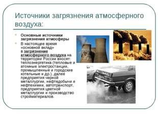 Источники загрязнения атмосферного воздуха: Основные источники загрязнения ат