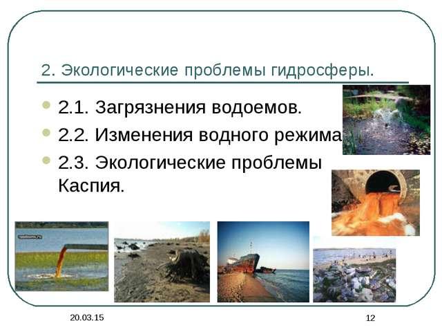 * * 2. Экологические проблемы гидросферы. 2.1. Загрязнения водоемов. 2.2. Изм...