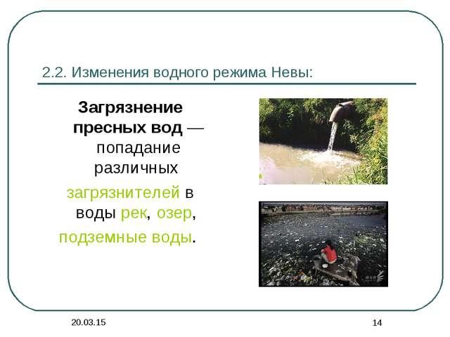 * * 2.2. Изменения водного режима Невы: Загрязнение пресных вод— попадание р...