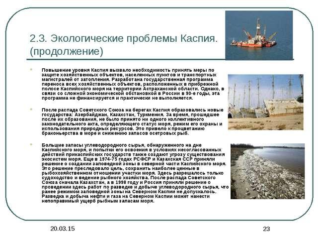 * * 2.3. Экологические проблемы Каспия. (продолжение) Повышение уровня Каспия...