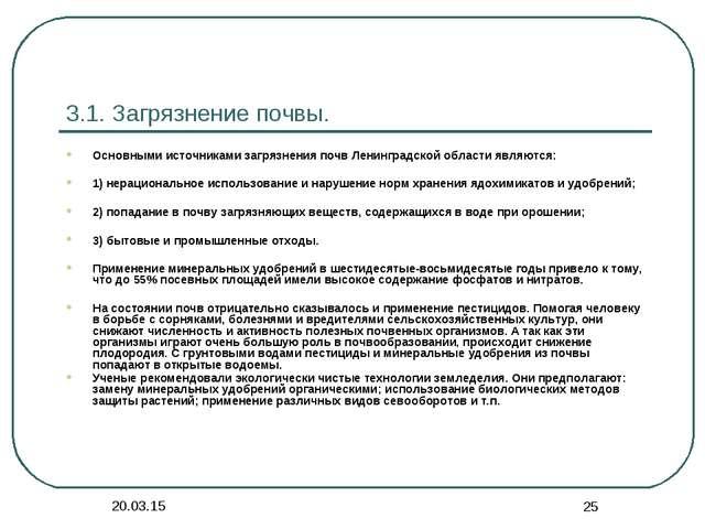 * * 3.1. Загрязнение почвы. Основными источниками загрязнения почв Ленинградс...