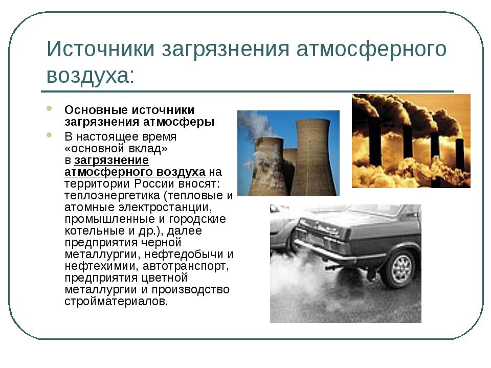 Источники загрязнения атмосферного воздуха: Основные источники загрязнения ат...
