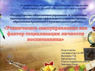 Муниципальное бюджетное образовательное учреждение «Чернухинская средняя обще