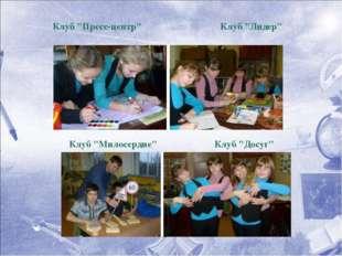 """Клуб """"Пресс-центр""""         Клуб """"Лидер"""" Клуб """"Милосе"""