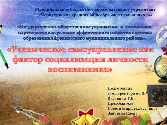 Муниципальное бюджетное образовательное учреждение «Чернухинская средняя обще...