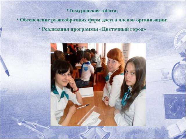 Тимуровская забота; Обеспечение разнообразных форм досуга членов организации...