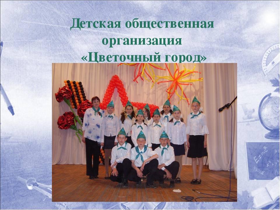 Детская общественная организация «Цветочный город»